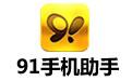 91手机助手通用版 v6.6.0.885 官方版