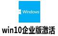 win10企业版激活工具2017(32/64位) v10.0 中文永久免费版