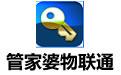 管家婆物联通PC端 v7.25 官方版