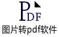 图片转pdf软件 v4.16.0.1官方免费版