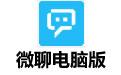 微聊官网下载安装 v1.0.3.5最新版