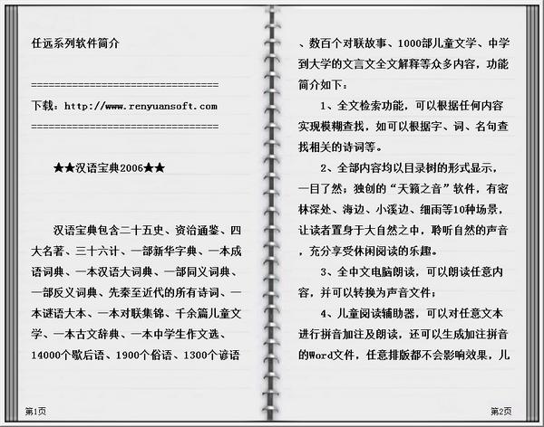 任远阅读器 v3.0绿色版