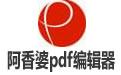 Ashampoo PDF Pro(阿香婆pdf编辑器) v1.0.7.0免费版