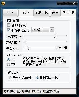 天眼屏幕录像工具破解版 v1.0 免费版