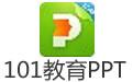 101教育PPT电脑版 v2.1.0.21官方版