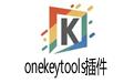 onekeytools插件 官方最新版