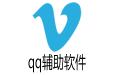 QQ举报神器 v1.2最新版