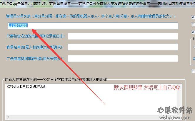 晨风QQ机器人无加密配置版V4.0.0.1最新版_wishdown.com