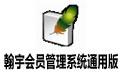 翰宇会员管理系统通用版 v7.0.1.0 免费版
