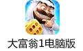 大富翁1电脑版 简体中文版