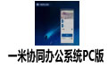 一米协同办公系统PC版 v2.1.1 免费版