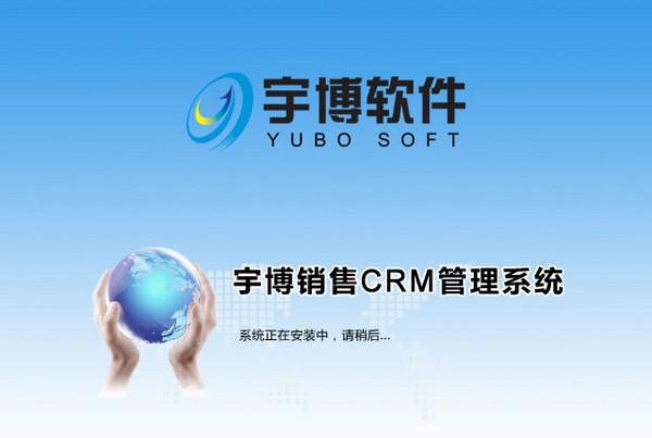 宇博crm客户关系管理系统免费版 v2.2.3.9 官方版