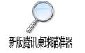 新版腾讯桌球瞄准器 V3.3.7.15免费版