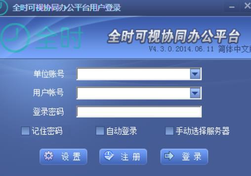 全時可視協同辦公平台PC版 v4.3.0 免費版