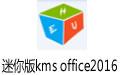 迷你版kms office2016 v11.3 for win7/win10最新版