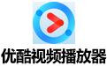 优酷视频播放器 v7.5.7.6140 官方版