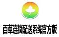 百草连锁配送系统官方版 v1.3.1.1 最新免费版