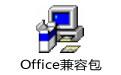 Office兼容包 V2017