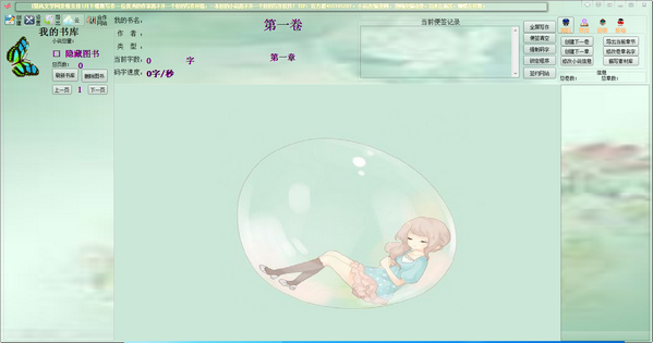 月下蝶舞写作 v1.3免费版