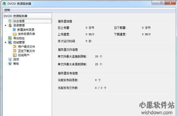 DVOD资源服务器 v1.2.0 绿色版