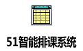 51智能排课系统 v5.1.1 演示版