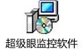 超级眼监控软件 v8.3官方版