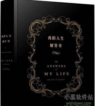 我的人生解答书pdf 最新版