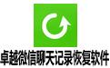 卓越微信聊天记录恢复软件 v2.0官方版