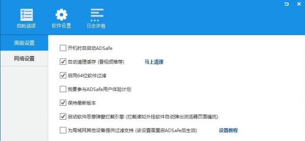 ADsafe净网大师2017最新版 V5.3.629.7800官方版