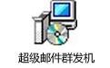 超级邮件群发机 v13.30注册版