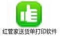 红管家送货单打印软件 v8.5.214 免费版