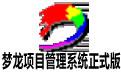 梦龙项目管理系统正式版 v9.0 PC电脑版