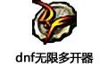 dnf无限多开器 v1.2官方版