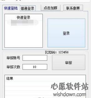 QQ骗子举报风险软件+源码 V1.0.1.1最新可用版