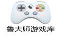 鲁大师游戏库 v1.1.6.1700 官方版