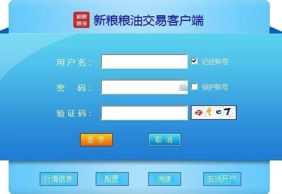 新粮粮油交易客户端PC版 v5.1.4.0 官方版