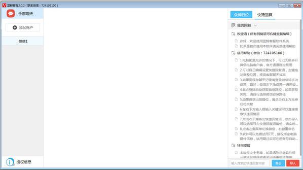 蓝鲸客服 v2.0.2最新版