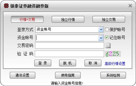 银泰证券融资融券版 v6.20官方版