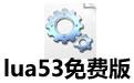 lua53免费版 最新版