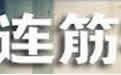 中文连筋字体-条幅黑体