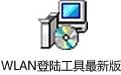 WLAN登陆工具 v1.7.7官方版