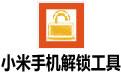 小米手机解锁工具 v2.3.803官方版