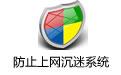 防止上网沉迷系统 v1.9.1官方版