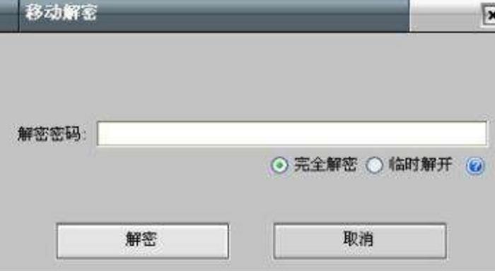 电脑文件夹独立加密器最新版 v1.0 免费版