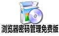 浏览器密码管理免费版 v1.1 最新版