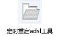 定时重启adsl工具 v1.0官方版