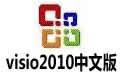 Microsoft visio 2010中文版破解版 (附序列號)