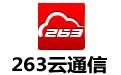 263云通信电脑版 v6.7 官方pc版
