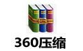 360压缩软件 v4.0.0.1030 官方正式版