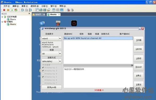无线密码破解工具 v3.0.0官方版